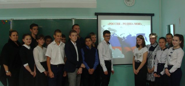Урок России