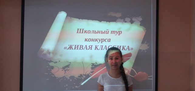 Школьный этап VIII Всероссийского конкурса юных чтецов «Живая классика»